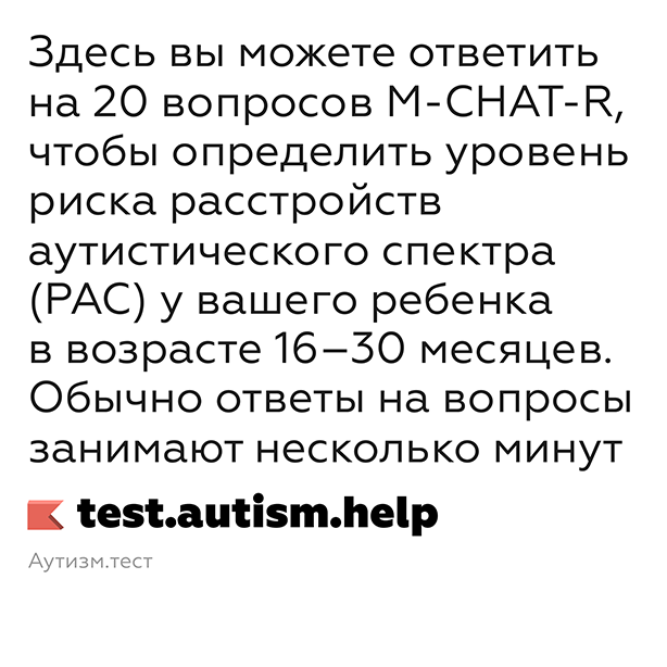 autsim-test