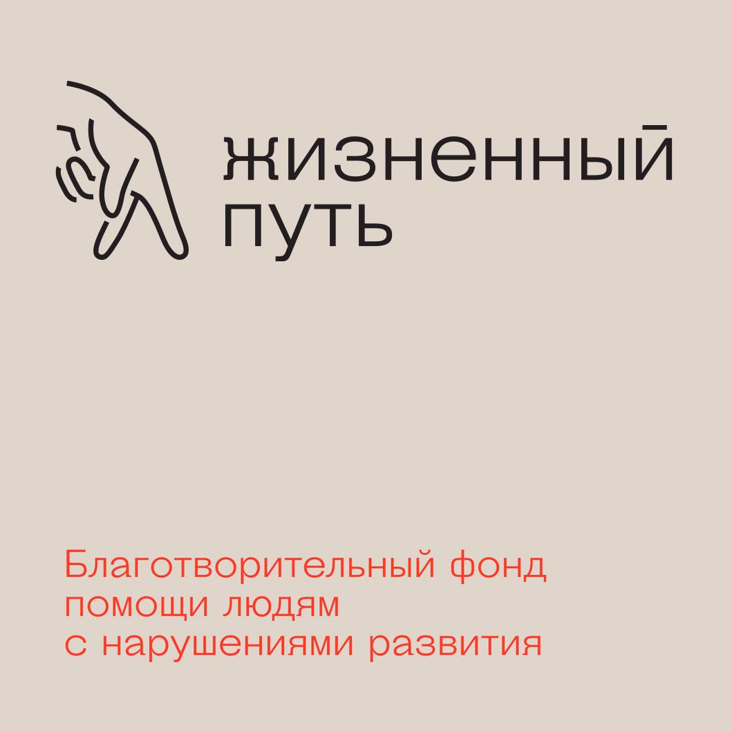 Жизненный_путь