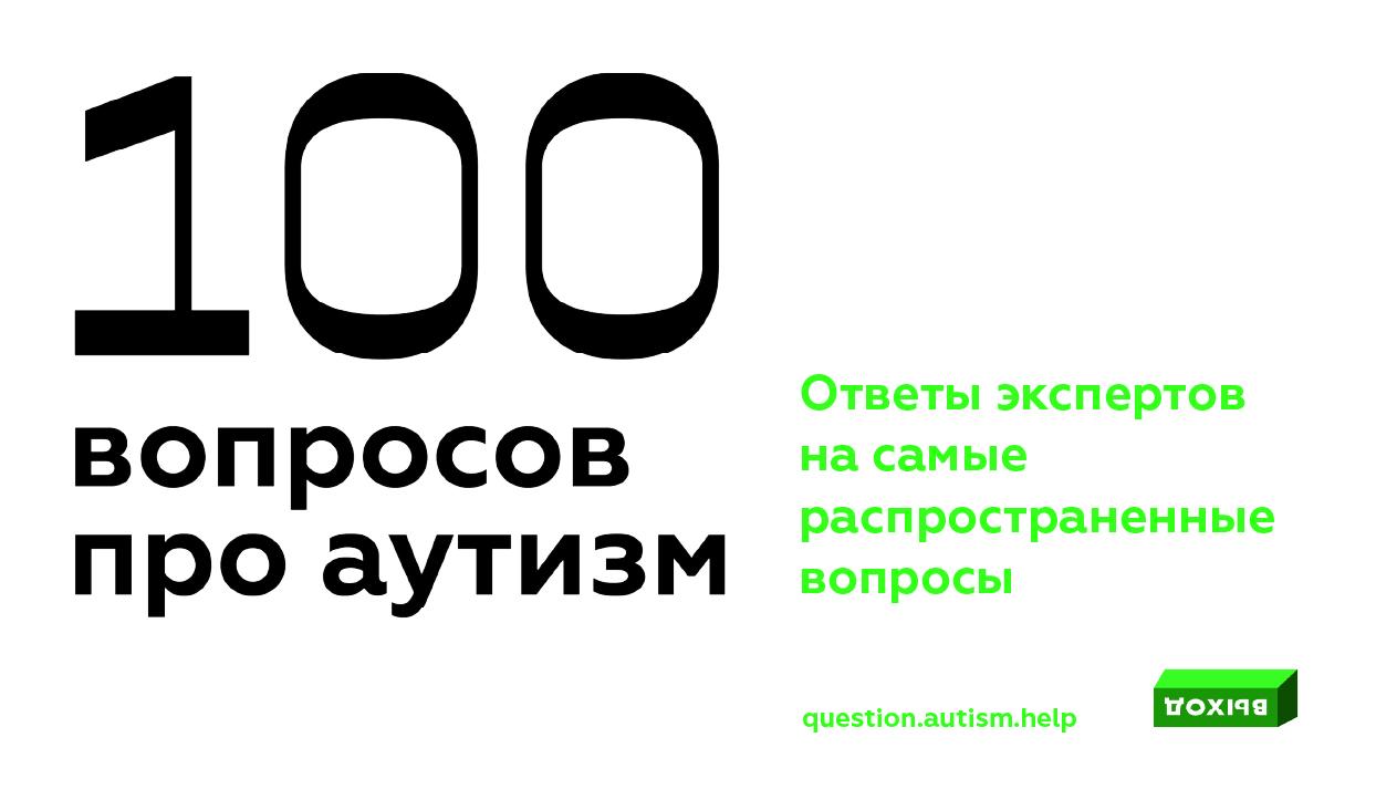 100-questions